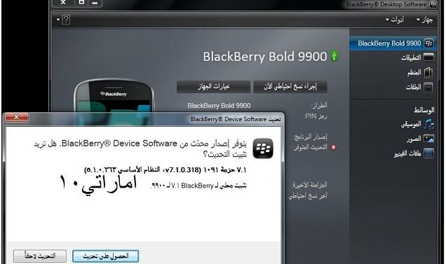 شرح بالصور لتحديث 9900 الاصدر 7,1