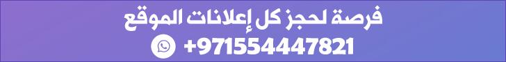 عدد مرات النقر : 371 عدد  مرات الظهور : 17,295,651
